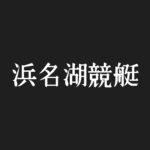 【#06 ボートレース浜名湖】浜名湖競艇の水面特徴
