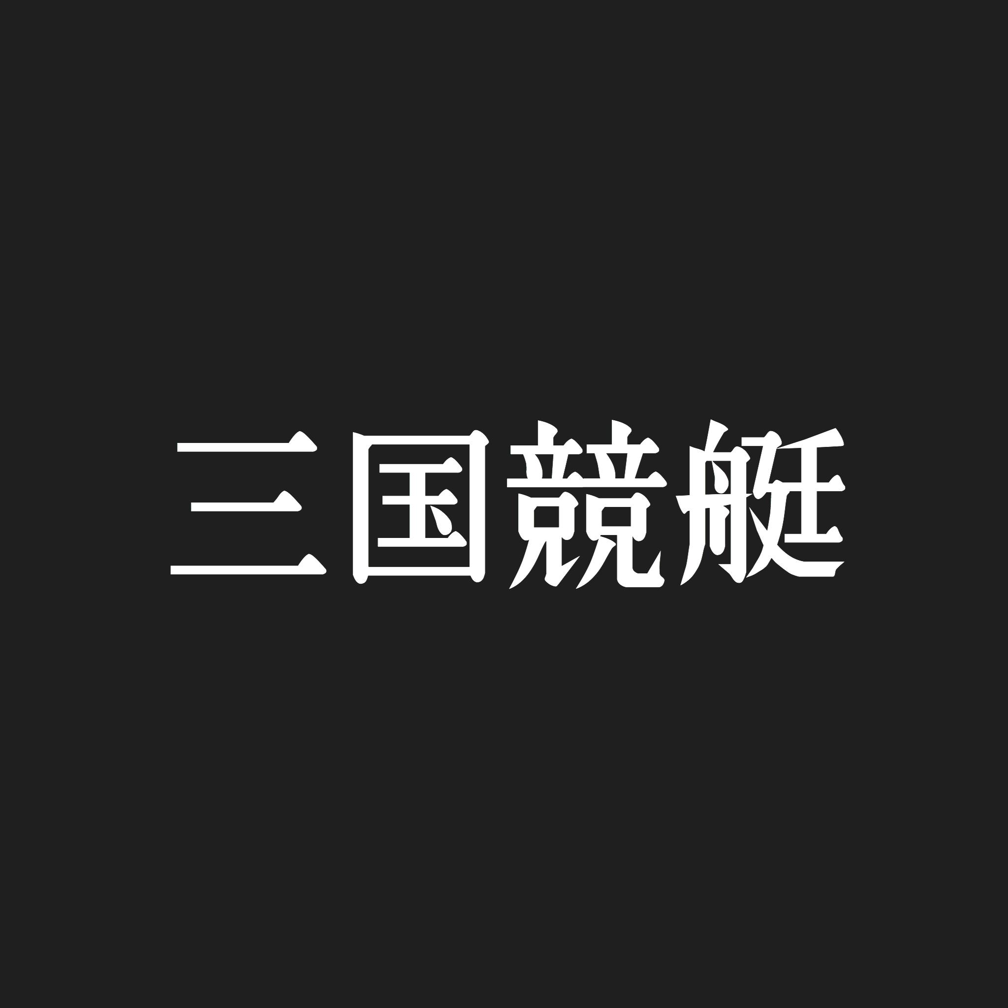 【#10 ボートレース三国】三国競艇の水面特徴