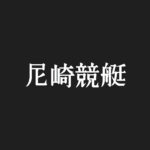 【#13 ボートレース尼崎】尼崎競艇の水面特徴