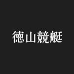【#18 ボートレース徳山】徳山競艇の水面特徴