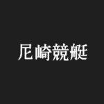 【#13 ボートレース尼崎】尼崎競艇場の水面特徴