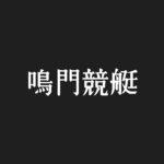 鳴門 G1 大渦大賞開設65周年記念競走 初日(2018.10.01)