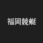【#22 ボートレース福岡】福岡競艇場の水面特徴