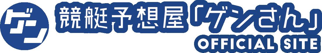競艇予想屋「ゲンさん」Official Site